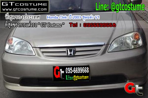 แต่งรถ Honda Civic ปี 2003 ชุดแต่ง V1