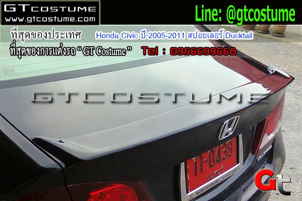 แต่งรถ Honda Civic ปี 2005-2011 สปอยเลอร์ Ducktail