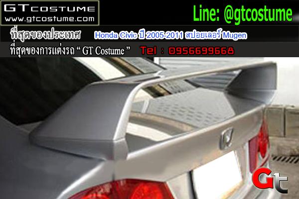 แต่งรถ Honda Civic ปี 2005-2011 สปอยเลอร์ Mugen