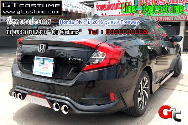 แต่งรถ Honda Civic ปี 2016 ชุดแต่ง Freeway