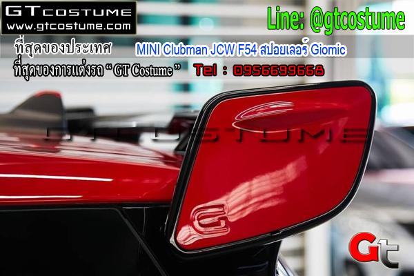แต่งรถ MINI Clubman JCW F54 สปอยเลอร์ Giomic