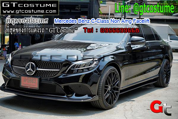 แต่งรถ Mercedes Benz C-Class Non Amg Facelift