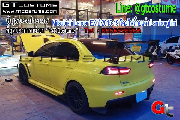 แต่งรถ Mitsubishi Lancer EX ปี 2015-19 โคมไฟท้ายแต่ง Lamborghini