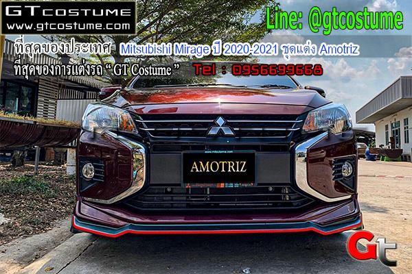 แต่งรถ Mitsubishi Mirage ปี 2020-2021 ชุดแต่ง Amotriz