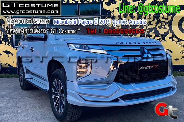 แต่งรถ Mitsubishi Pajero ปี 2019 ชุดแต่ง Amotriz