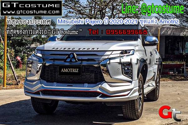 แต่งรถ Mitsubishi Pajero ปี 2020-2021 ชุดแต่ง Amotriz