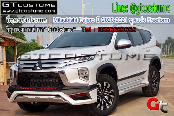 แต่งรถ Mitsubishi Pajero ปี 2020-2021 ชุดแต่ง Freeform