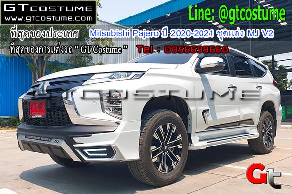แต่งรถ Mitsubishi Pajero ปี 2020-2021 ชุดแต่ง MJ V3