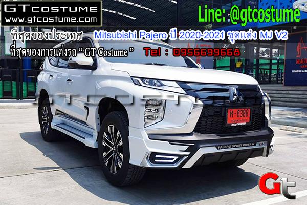 แต่งรถ Mitsubishi Pajero ปี 2020-2021 ชุดแต่ง MJ V2