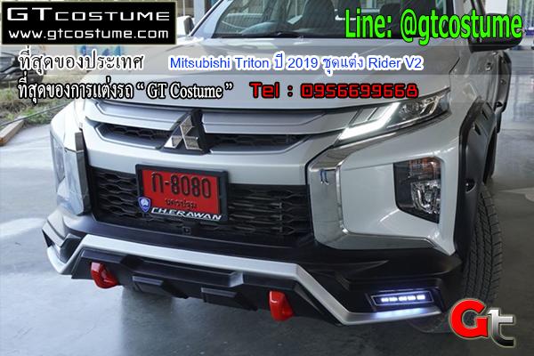 แต่งรถ Mitsubishi Triton ปี 2019 ชุดแต่ง Rider V2