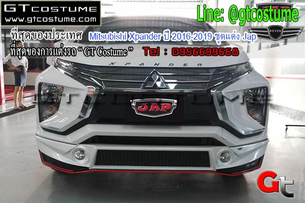 แต่งรถ Mitsubishi Xpander ปี 2016-2019 ชุดแต่ง Jap