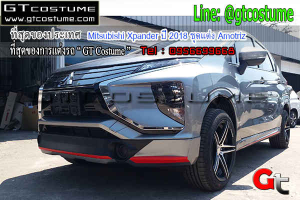 แต่งรถ Mitsubishi Xpander ปี 2018 ชุดแต่ง Amotriz