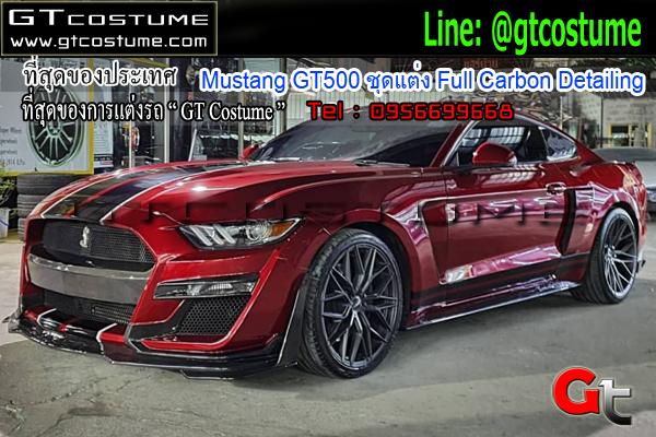 แต่งรถ Mustang GT500 ชุดแต่ง Full Carbon Detailing