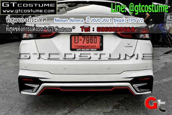 แต่งรถ Nissan Almera ปี 2020-2021 ชุดแต่ง TPS V2