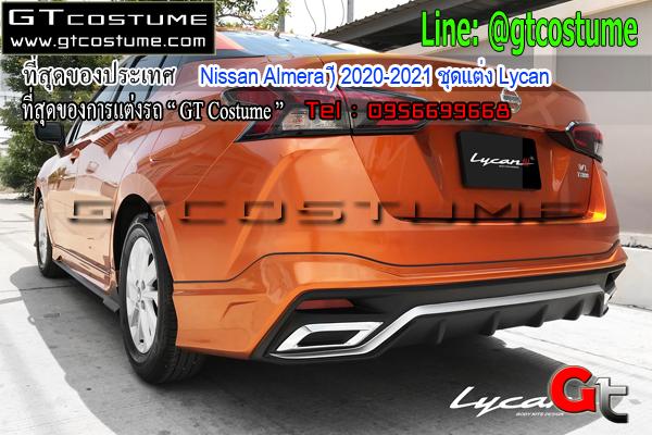 แต่งรถ nissan almera 2020-2021 ชุดแต่ง lycan | tel: 095