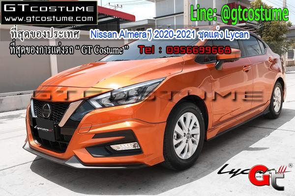 แต่งรถ nissan almera 2020-2021 ชุดแต่ง lycan | แต่งรถ โทร