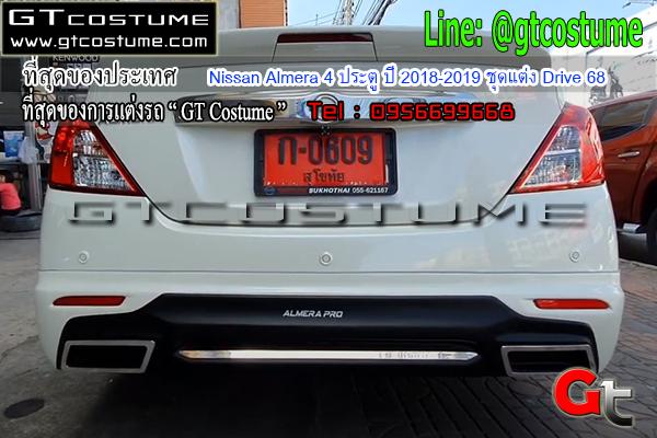 แต่งรถ Nissan Almera 4 ประตู ปี 2018-2019 ชุดแต่ง Drive 68