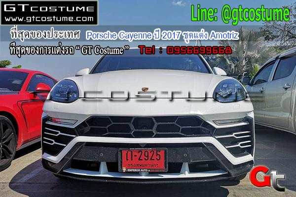 แต่งรถ Porsche Cayenne ปี 2017 ชุดแต่ง Amotriz
