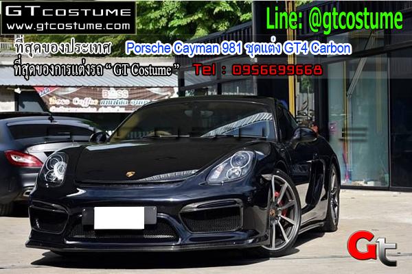 แต่งรถ Porsche Cayman 981 ชุดแต่ง GT4 Carbon