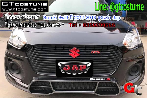 แต่งรถ Suzuki Swift ปี 2017-2018 ชุดแต่ง Jap