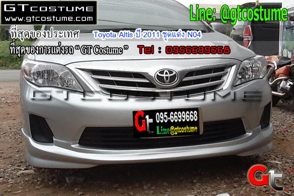 แต่งรถ Toyota Altis ปี 2011 ชุดแต่ง N04