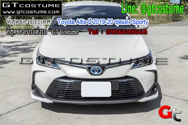 แต่งรถ Toyota Altis ปี 2019-20 ชุดแต่ง Sporty