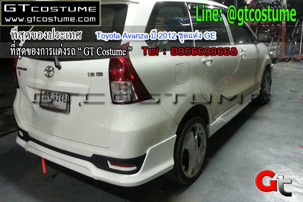 แต่งรถ Toyota Avanza ปี 2012 ชุดแต่ง GE