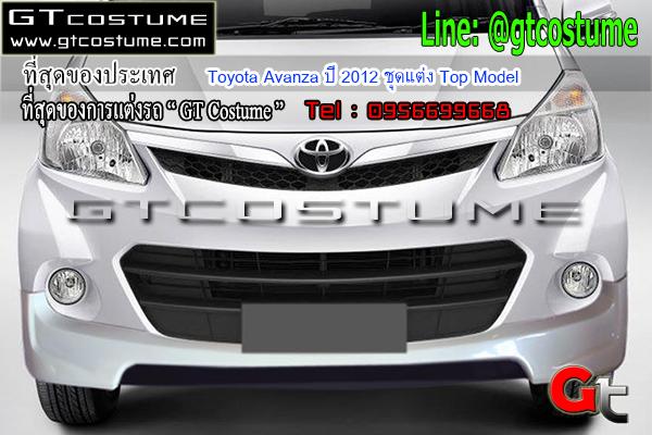 แต่งรถ Toyota Avanza ปี 2012 ชุดแต่ง Top Model
