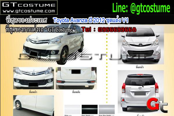 แต่งรถ Toyota Avanza ปี 2012 ชุดแต่ง V1