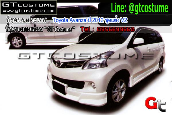 แต่งรถ Toyota Avanza ปี 2012 ชุดแต่ง V2