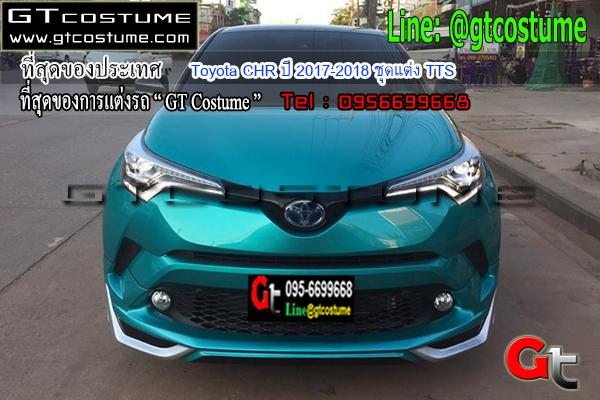 แต่งรถ Toyota CHR ปี 2017-2018 ชุดแต่ง TTS