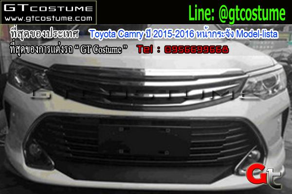 แต่งรถ Toyota Camry ปี 2015-2016 หน้ากระจัง Model-lista