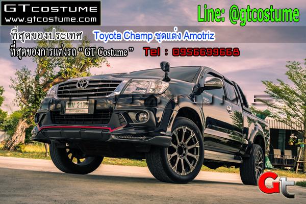แต่งรถ Toyota Vigo Champ ชุดแต่ง Amotriz