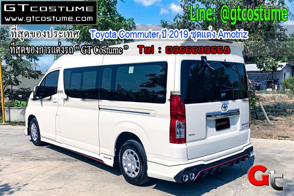 แต่งรถ Toyota Commuter ปี 2019 ชุดแต่ง Amotriz