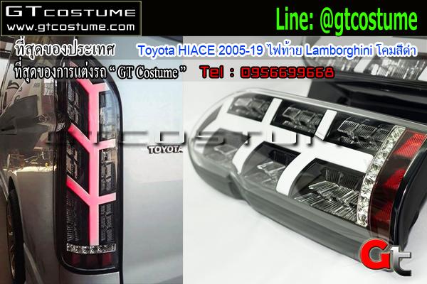 แต่งรถ Toyota HIACE 2005-19 ไฟท้าย Lamborghini โคมสีดำ