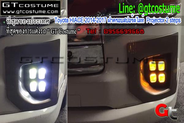 แต่งรถ Toyota HIACE 2014-2017 ฝาครอบสปอร์ตไลท์ Projector 2 steps
