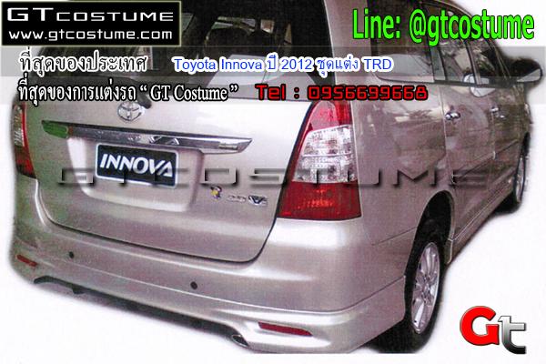 แต่งรถ Toyota Innova ปี 2012 ชุดแต่ง TRD