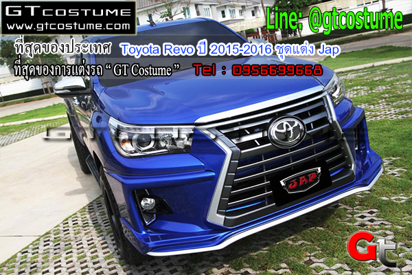 แต่งรถ Toyota Revo ปี 2015-2016 ชุดแต่ง Jap