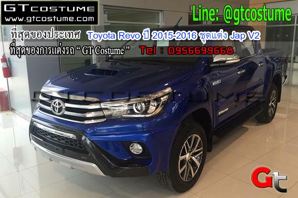 แต่งรถ Toyota Revo ปี 2015-2016 ชุดแต่ง Jap V2