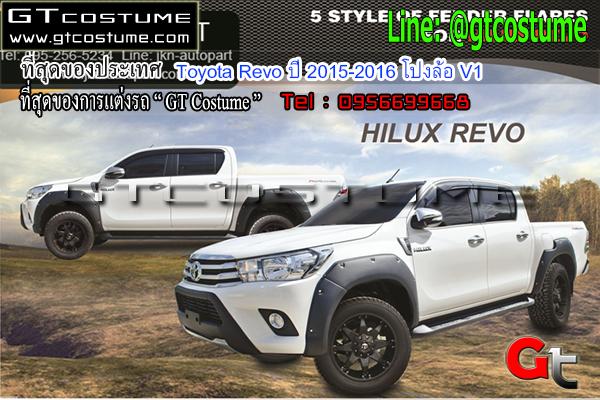 แต่งรถ Toyota Revo ปี 2015-2016 โป่งล้อ V1