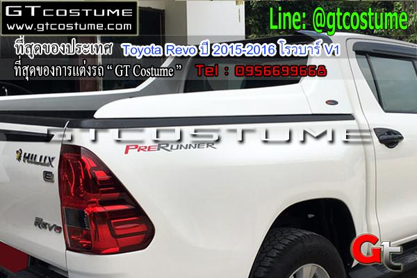 แต่งรถ Toyota Revo ปี 2015-2016 โรวบาร์ V1
