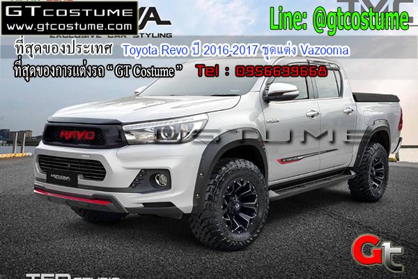 แต่งรถ Toyota Revo ปี 2016-2017 ชุดแต่ง Vazooma