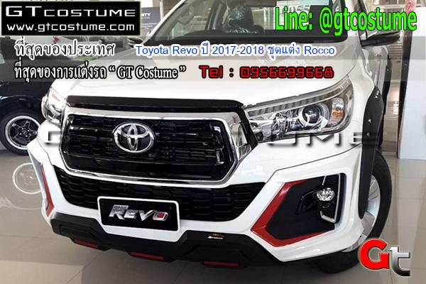 แต่งรถ Toyota Revo ปี 2017-2018 ชุดแต่ง Rocco