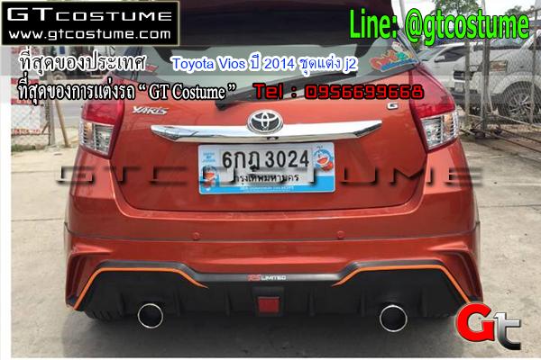 แต่งรถ Toyota Vios ปี 2014 ชุดแต่ง j2