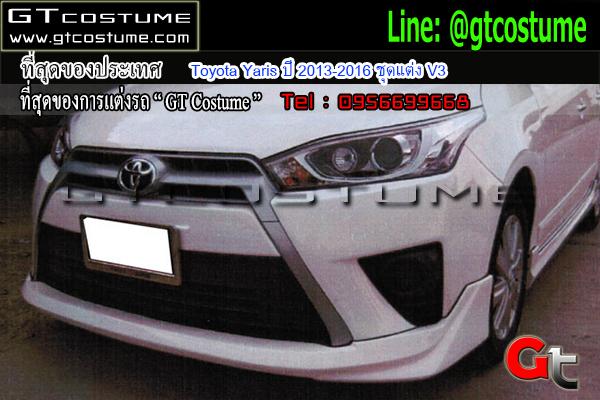 แต่งรถ Toyota Yaris ปี 2013-2016 ชุดแต่ง V3