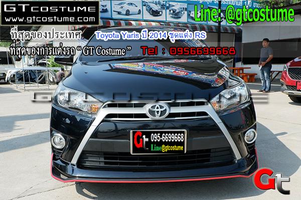 แต่งรถ Toyota Yaris ปี 2014 5ประตู ชุดแต่ง RS