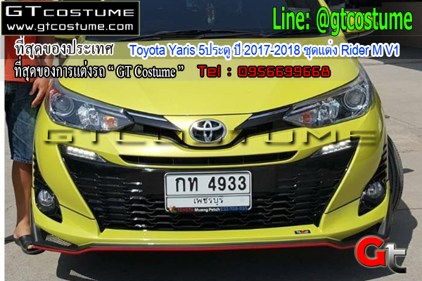 แต่งรถ Toyota Yaris 5ประตู ปี 2017-2018 ชุดแต่ง Rider M V1