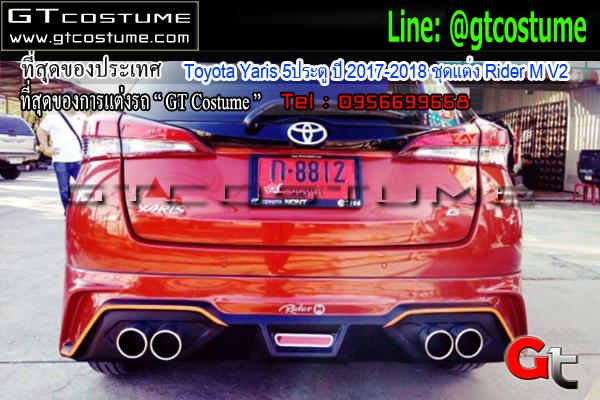 แต่งรถ Toyota Yaris 5ประตู ปี 2017-2018 ชุดแต่ง Rider M V2