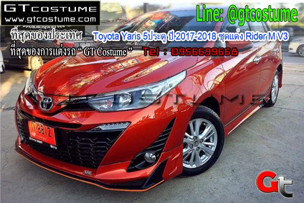 แต่งรถ Toyota Yaris 5ประตู ปี 2017-2018 ชุดแต่ง Rider M V3