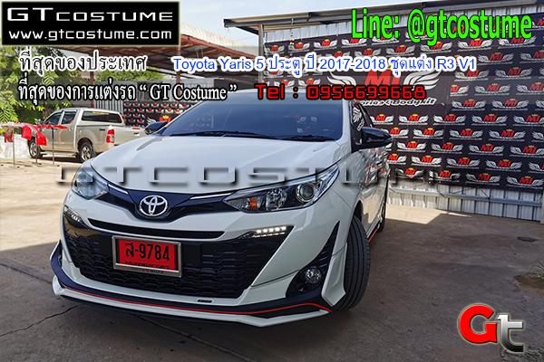 แต่งรถ Toyota Yaris 5 ประตู ปี 2017-2018 ชุดแต่ง R3 V1